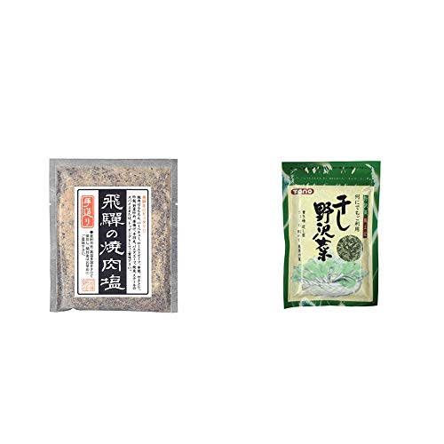 [2点セット] 手造り 飛騨の焼肉塩(80g)・干し野沢菜(100g)