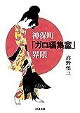 神保町「ガロ編集室」界隈 (ちくま文庫)