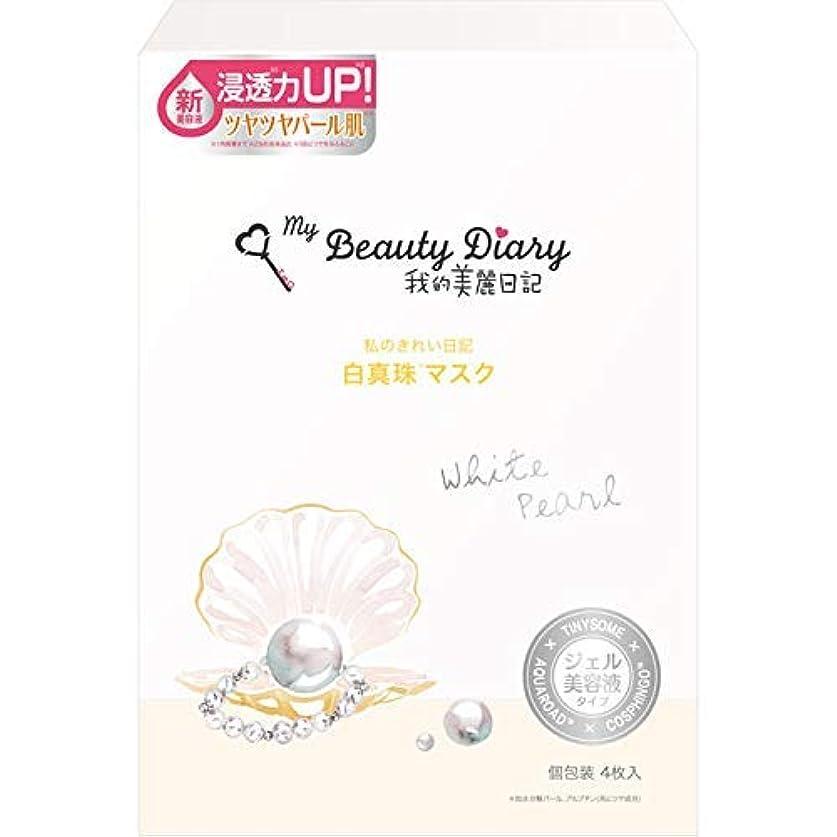 めるタールシャワー我的美麗日記 白真珠マスク(4枚)