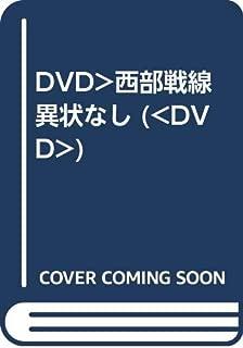 DVD>西部戦線異状なし (<DVD>)