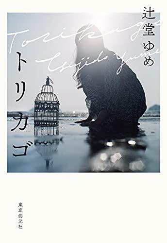 辻堂ゆめ『トリカゴ』サイン本