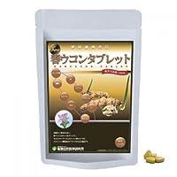 スーパー春ウコンタブレット 124粒 サプリメント 健康補助食品