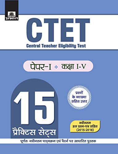 CTET CENTRAL TEACHER ELIGIBILITY TEST PAPER -I (CLASS : I - V ) 15 PRACTICE SETS (Hindi Edition)