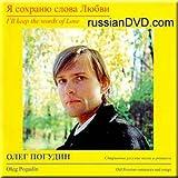 Ya sokhranyu slova Lyubvi (I'll keep the words of love) - O. Pogudin (O. Pogudin) - Old Russian romances and songs