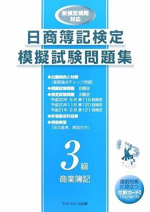 日商簿記検定模擬試験問題集 3級商業簿記の詳細を見る