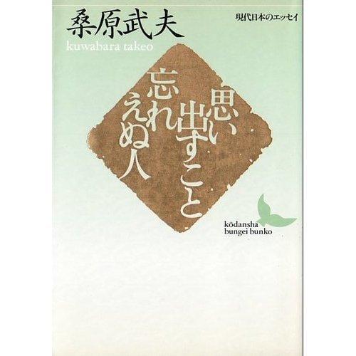 思い出すこと忘れえぬ人 (講談社文芸文庫―現代日本のエッセイ)