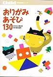 おりがみあそび130 (保育実用書シリーズ)