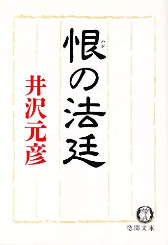 恨(ハン)の法廷 (徳間文庫)