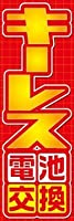 のぼり旗スタジオ のぼり旗 キーレス電池交換001 通常サイズ H1800mm×W600mm