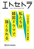 etcvol5 (Japanese Edition)
