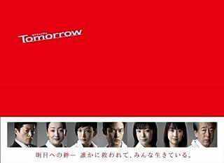Tomorrow-陽はまたのぼる- [DVD]