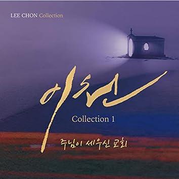 이천 collection 1 주님이 세우신 교회