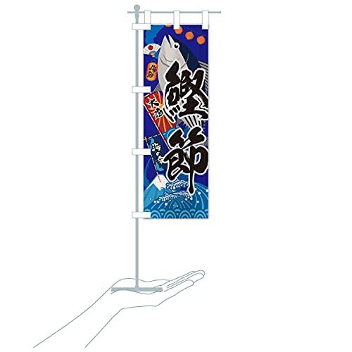 卓上ミニ鰹節・かつお のぼり旗 サイズ選べます(卓上ミニのぼり10x30cm 立て台付き)