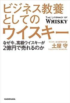 [土屋 守]のビジネス教養としてのウイスキー なぜ今、高級ウイスキーが2億円で売れるのか