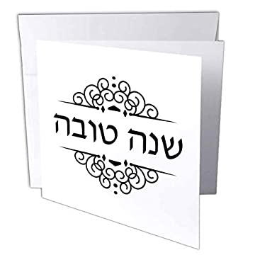 minimalistic minimal black and white simple Shana Tova Happy Jewish New Year greeting card