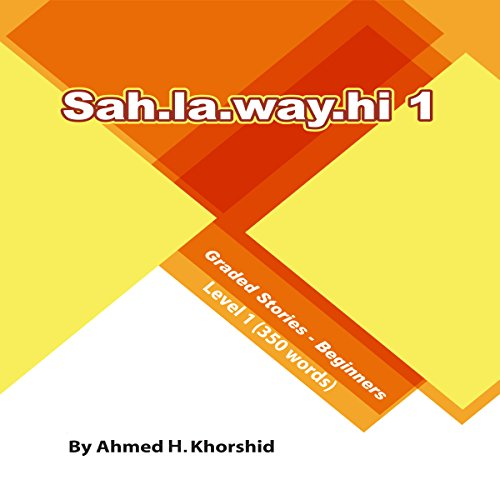 Sahlawayhi 1 audiobook cover art
