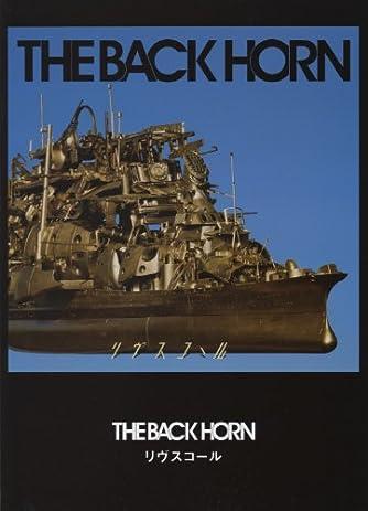 バンド・スコア THE BACK HORN/リヴスコール