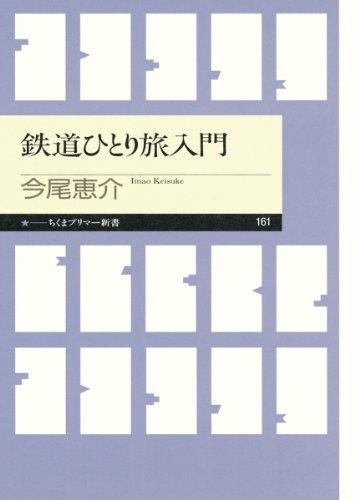 鉄道ひとり旅入門 (ちくまプリマー新書)
