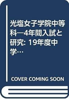 光塩女子学院中等科―4年間入試と研究: 19年度中学受験用 (71)