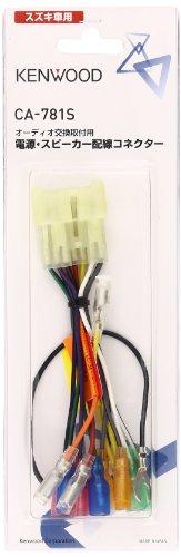 Kenwood (for Suzuki vehicles power supply wiring connector CA-781S