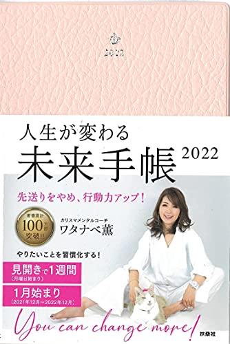 人生が変わる未来手帳2022