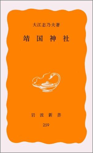 靖国神社 (岩波新書) - 大江 志乃夫