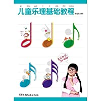Children's music theory based tutorial(Chinese Edition)