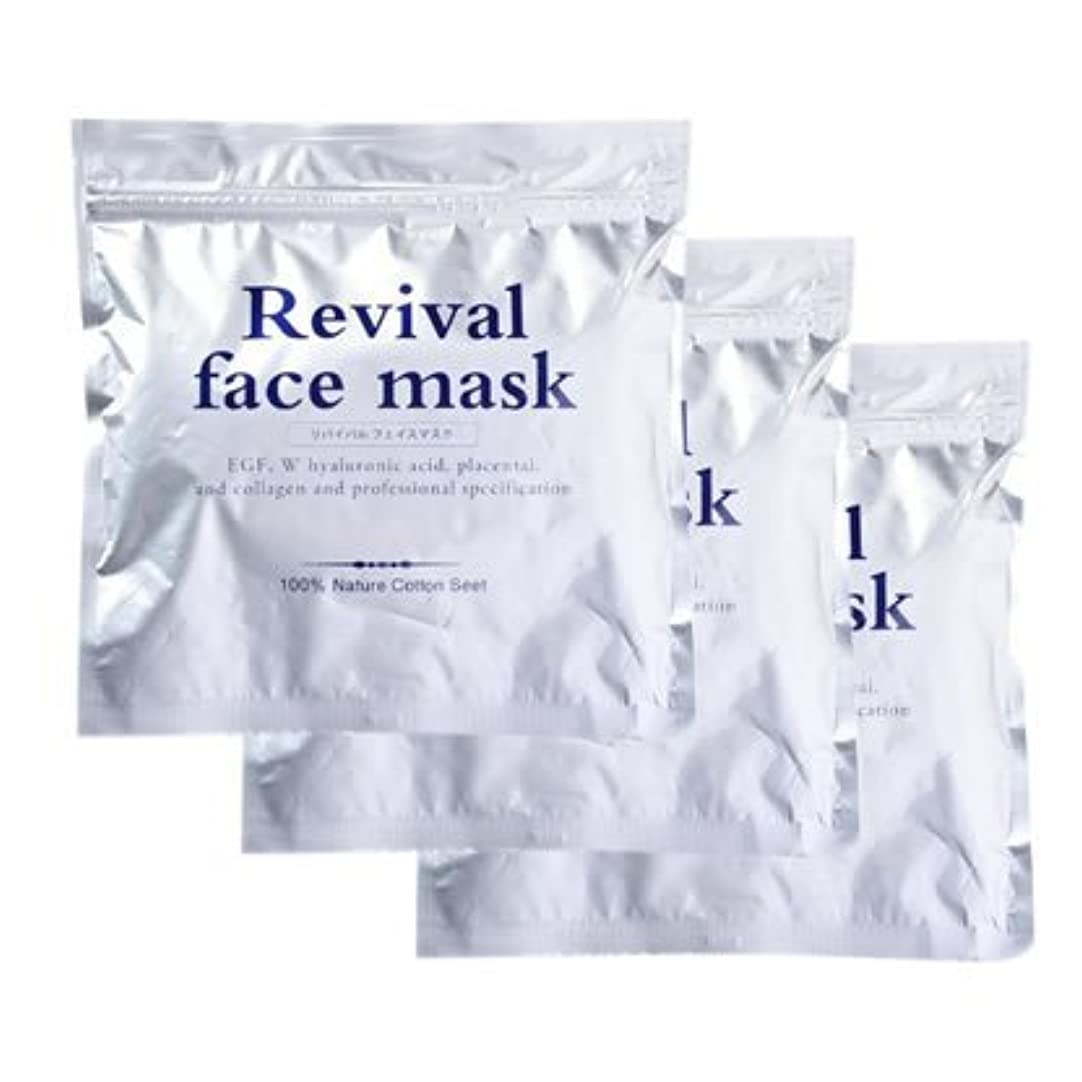 プラグ開梱アンケートリバイバルフェイスマスク 90枚セット(30枚×3袋)