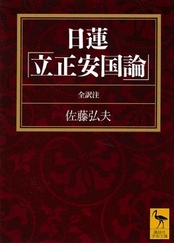 日蓮「立正安国論」全訳注 (講談社学術文庫)