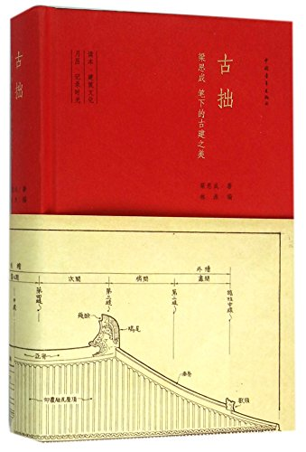 Gu Zhuo (The Beauty of Ancient Architecture by Liang Sicheng) (Chinese Edition)