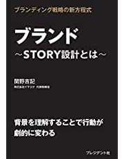 ブランド~STORY設計とは~
