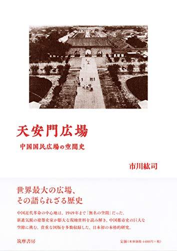 天安門広場 ――中国国民広場の空間史 (単行本)