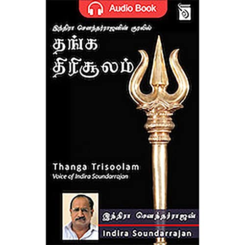 Thanga Trisoolam cover art
