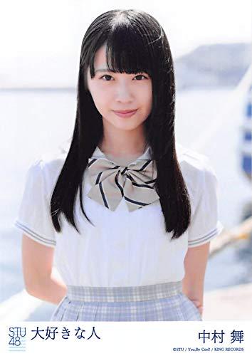 【中村舞】 公式生写真 STU48 大好きな人 劇場盤