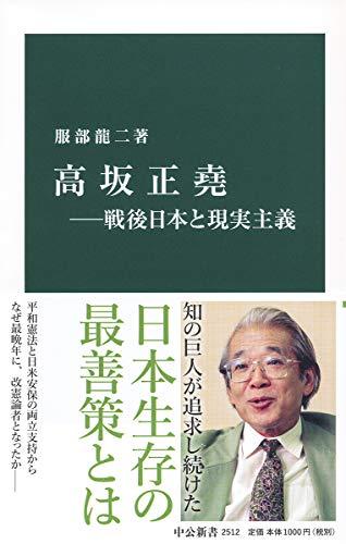高坂正堯―戦後日本と現実主義 (中公新書)の詳細を見る