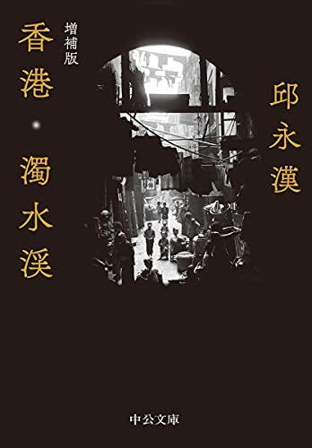 香港・濁水渓-増補版 (中公文庫, き15-17)