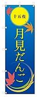 のぼり旗 月見だんご (W600×H1800)