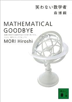 [森博嗣]の笑わない数学者 MATHEMATICAL GOODBYE S&Mシリーズ (講談社文庫)
