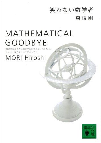 笑わない数学者 MATHEMATICAL GOODBYE S&Mシリーズ (講談社文庫)