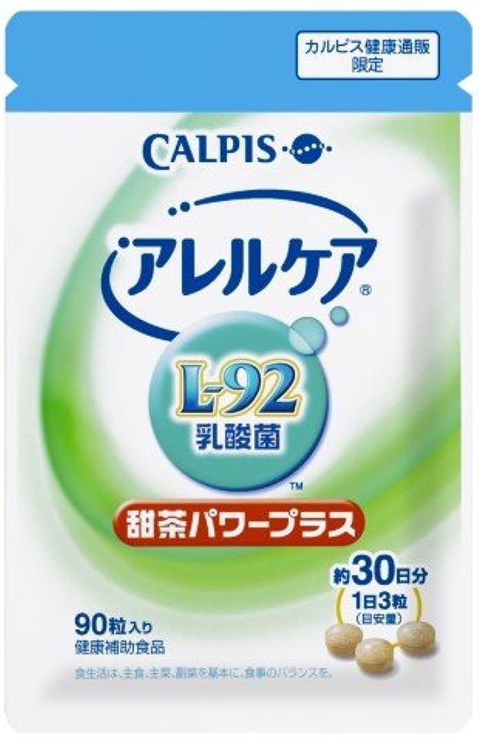 水まもなく汚れたカルピス アレルケア 甜茶パワープラス 90粒 パウチ L-92 乳酸菌 配合