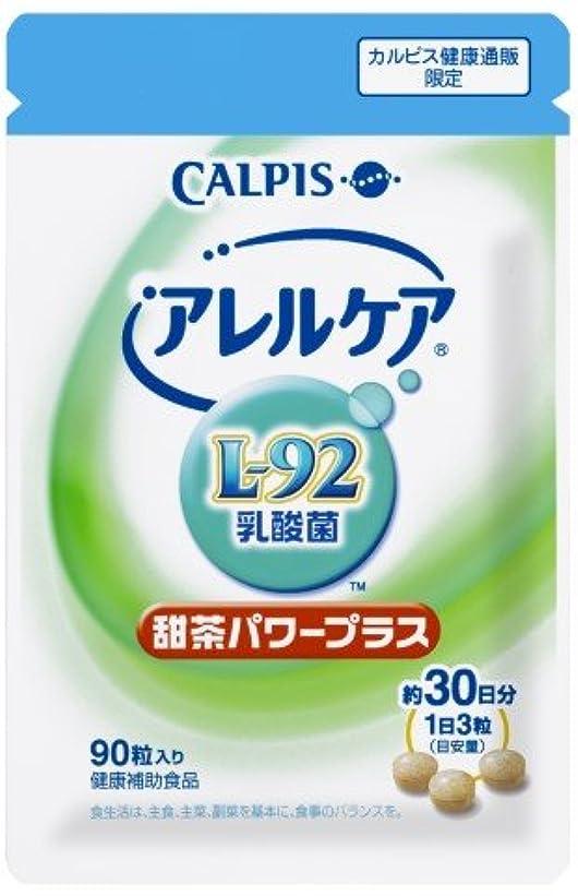 トラフロマンチック製造カルピス アレルケア 甜茶パワープラス 90粒 パウチ L-92 乳酸菌 配合