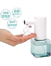 Qucover ソープディスペンサー USB充電式 ipx6防水仕様 自動 非接触 泡 センサー ノータッチ オートソープディスペンサー ハンドソープディスペンサー 250ML 残量確認可 吐出量2段調整可 除菌 キッチン バスルーム トイレなどに最適