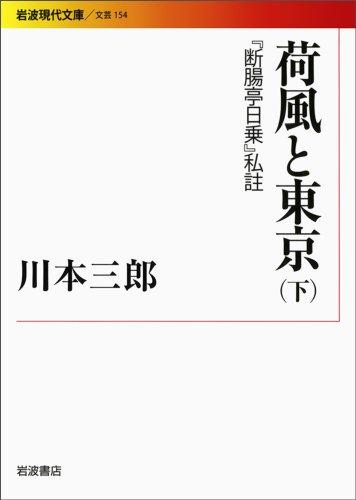 荷風と東京(下) 『断腸亭日常』私註 (岩波現代文庫)