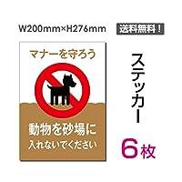 「動物を砂場に入れないでください」【ステッカー シール】タテ・大 200×276mm (sticker-050-6) (6枚組)