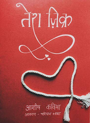 Tera Zikr (Hindi Edition)