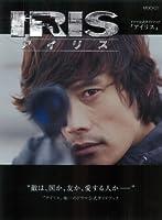 ドラマ公式ガイドブック「アイリス」 (MOOK21)