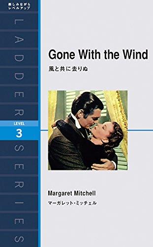 風と共に去りぬ Gone With the Wind (ラダーシリーズ Level 3)