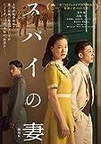 スパイの妻<劇場版> Blu-ray豪華版[Blu-ray/ブルーレイ]