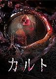 カルト [DVD]