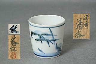 近藤悠三 染付 湯呑 共箱付き 高さ約7.5cm 人間国宝 京都 茶器 アンティーク 工芸品